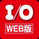 I/O WEB版