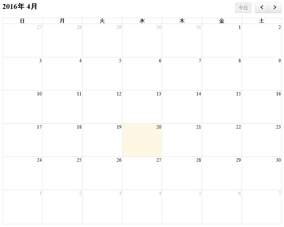 図1 基本的なカレンダー