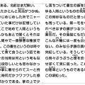 「InDesign」Tips  [その32]「段組」を作る