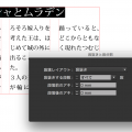 「InDesign」Tips [その33] 「段抜き」の設定
