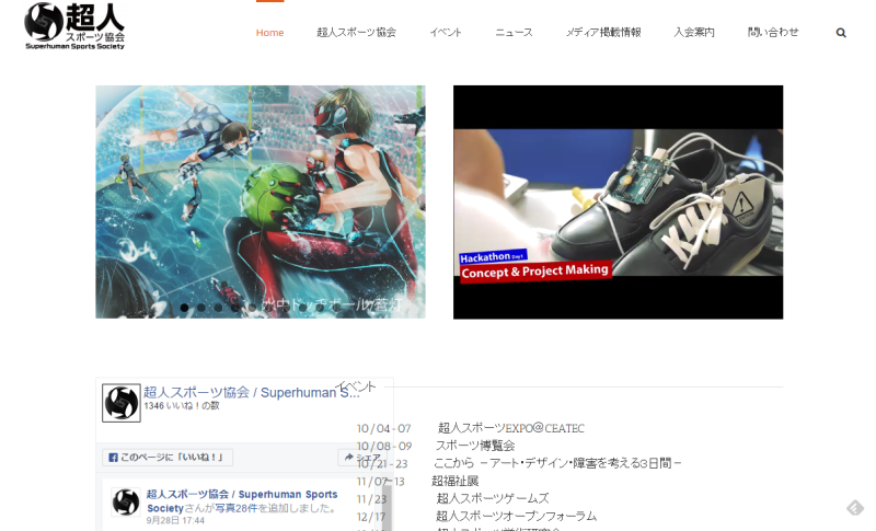 http://superhuman-sports.org/