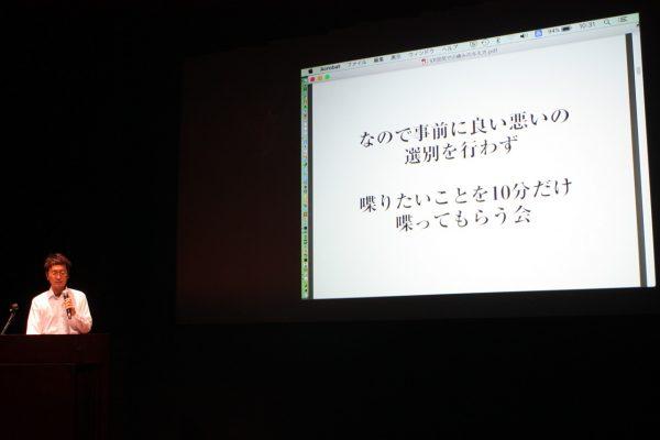 主催者の桜花一門氏による、「JapanVR Fest」のコンセプト説明