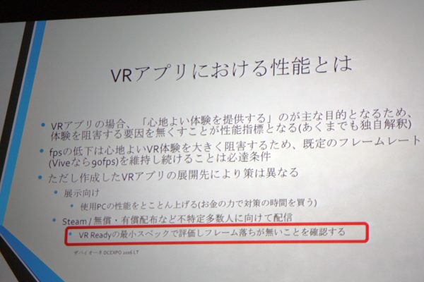 現在の指標となる、「GeForce GTX VR Ready」の最小スペックでも快適に動くことが大事