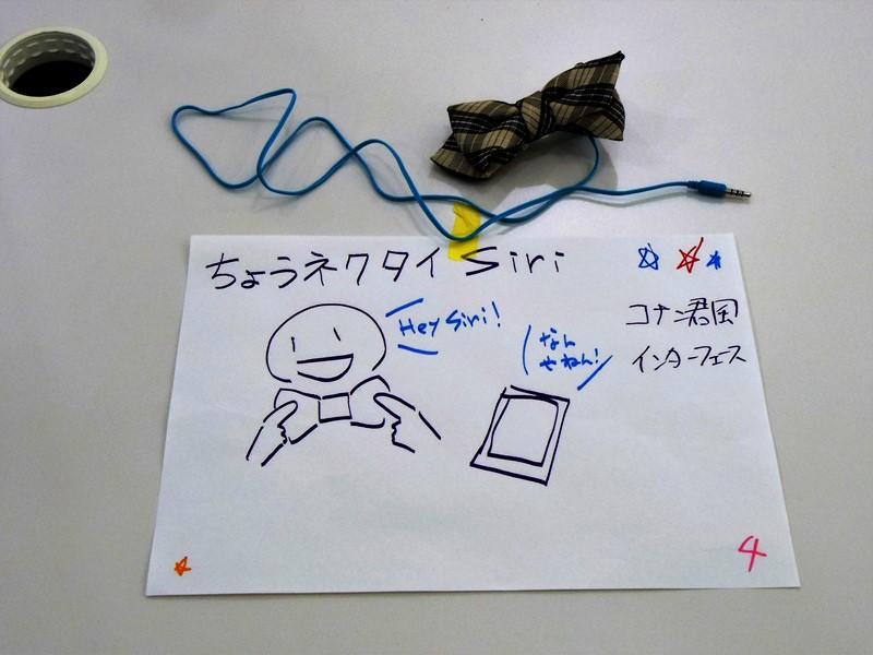 蝶ネクタイSiri