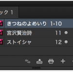 「InDesign」Tips  [その36]「ドキュメント」と「ブック」