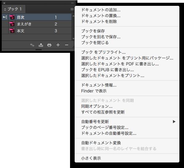 indesign ブックファイル pdf