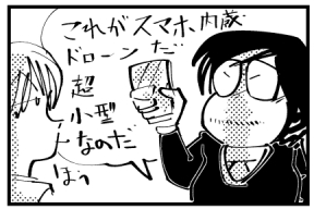 FURUのガジェット紹介レポート