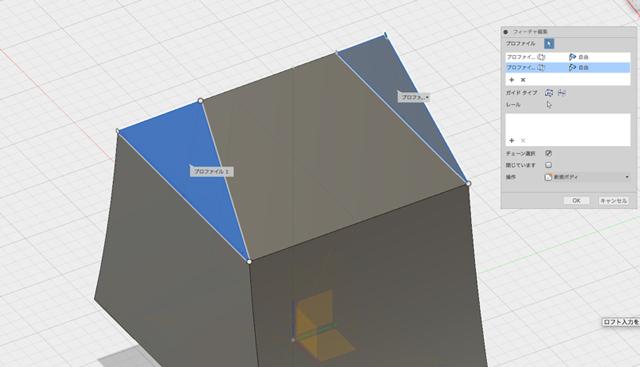 実質無料で驚異の高機能3D-CAD Fusion360[第2回]