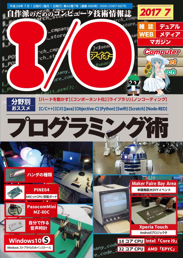 I/O 2017年7月号