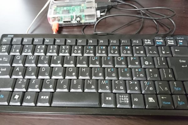 「Raspberry Pi」に「USBキーボード」を接続