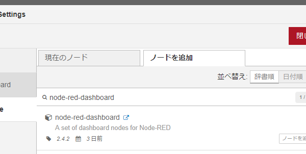 「node-red-dashboardノード」を追加する