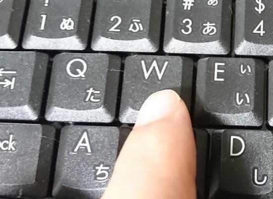 「キーボード」を押して、動作を確認