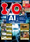 I/O 2017年10月号