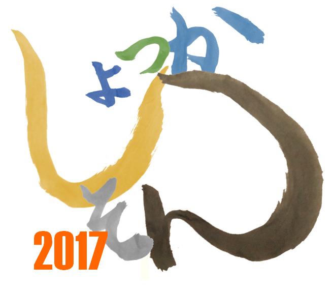 ショッカソン2017