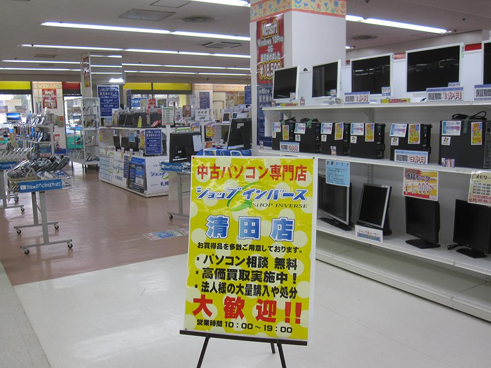 はみだしI/Oマップ札幌