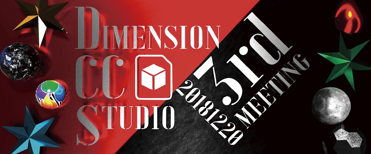 簡単に「3D」と「写真」「ロゴ」を合成「Adobe Dimension CC」