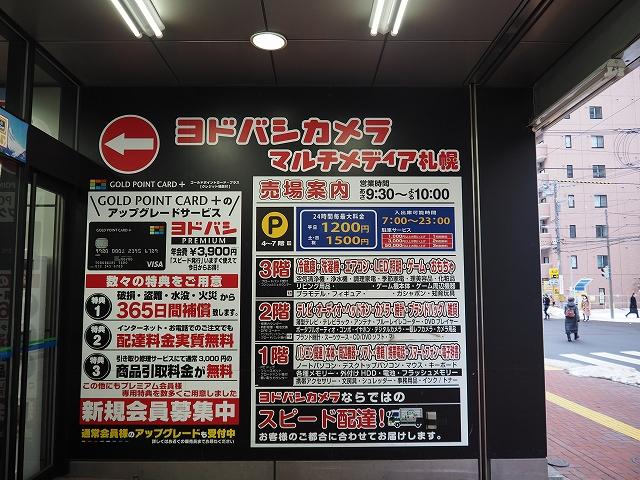 はみだしI/Oマップ札幌4月号