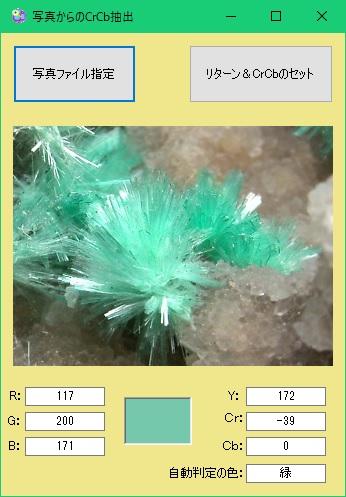 鉱物写真の色検索プログラム