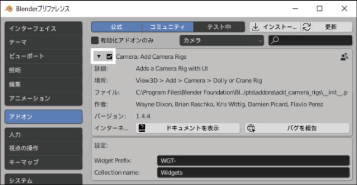 「Blender」アドオン導入方法 高機能3Dソフトをもっと便利に