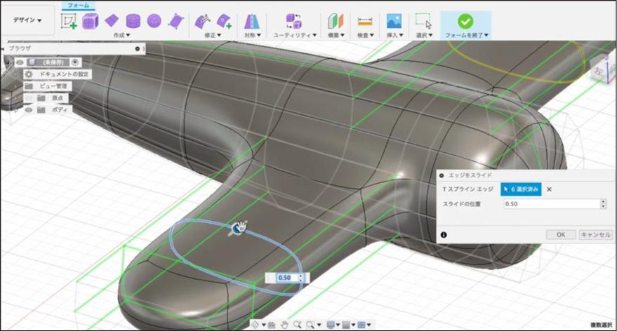 実質無料で驚異の高機能3D-CAD Fusion360