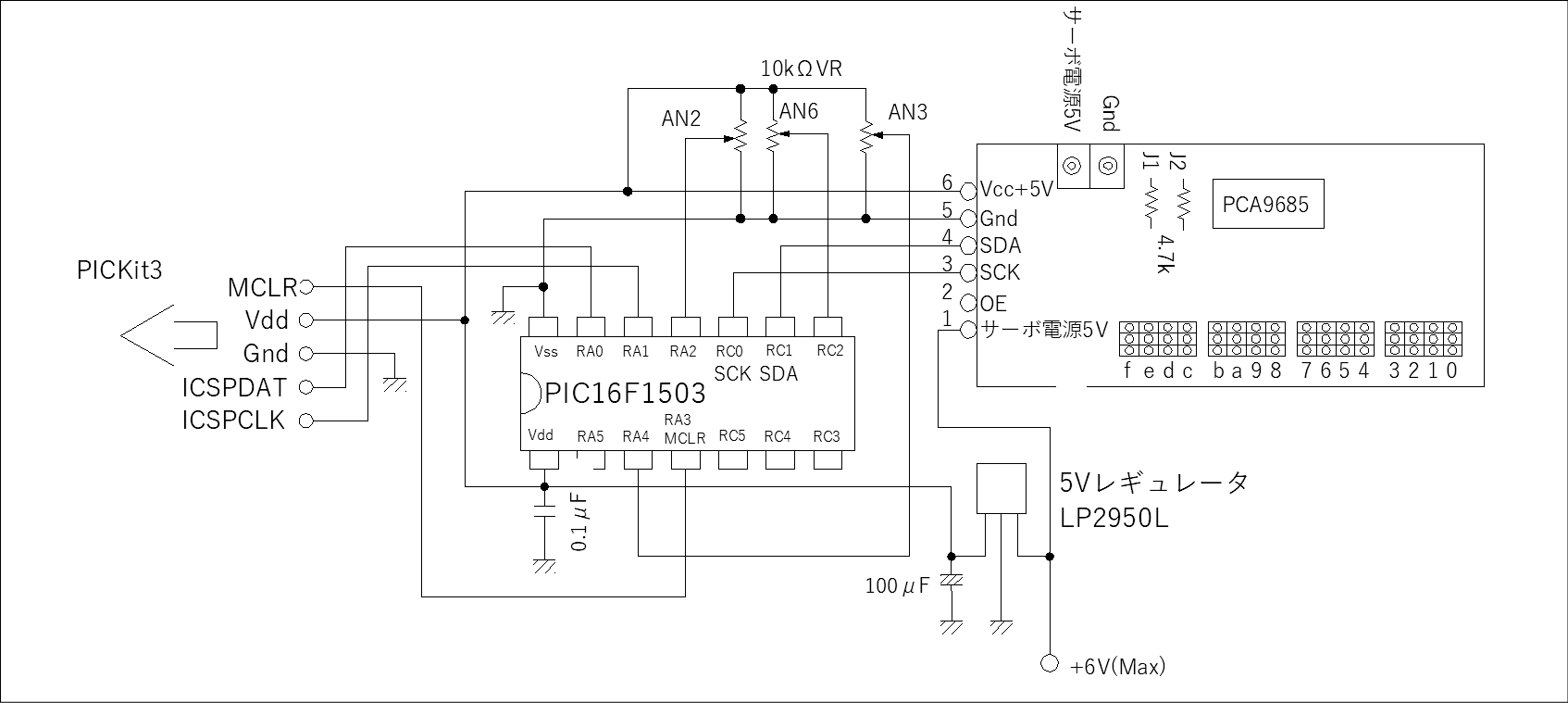「PIC I2C接続」による「16chサーボ」駆動実験