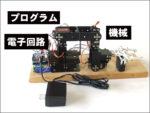 個人で作れる「ロボットアーム」 「ロボットアーム」の仕組みが理解できる